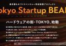 (前編)東京都は、「手も出す」~ハードウェアスタートアップ支援事業「Tokyo Startup BEAM」とは~大地の叫び Season2 Vol.1